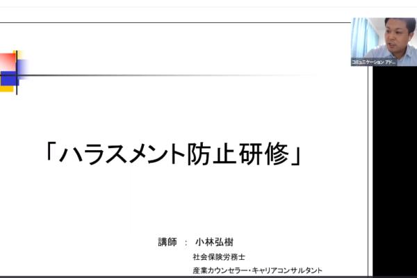 開催レポート オンライン ハラスメント防止研修
